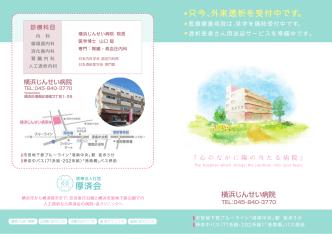 1 - 医療法人社団厚済会