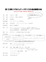 第13回ピンクリボンレディーステニス 大会兵庫県大会要項