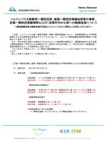 リムジンバス大阪駅前~関西空港、姫路~関西空港線始発便の増便