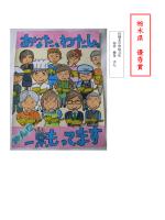 (県入賞) (:695.9KB)