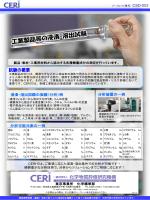 浸漬・溶出試験の実績(分析)例 分析装置の一例 分析可能元素の一例