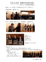 受賞者の紹介 - 豊橋バレーボール協会