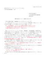 重要なお知らせ - JIDAF/日本知的障害者陸上競技連盟