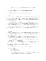 西尾市人口ビジョン及び総合戦略策定支援業務委託仕様書 [106KB;pdf