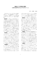 卒業論文講評と要旨(PDF版);pdf