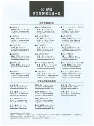 2015年度 研究倫理相談員一覧 [PDF 578KB];pdf