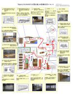「あおもり北のまほろば歴史館」の整備状況について(PDF;pdf