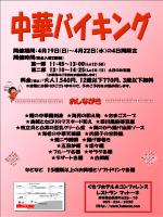 開催期間:4月19日(日)~4月22日(水)の4日間限定 料金(税込):大人;pdf