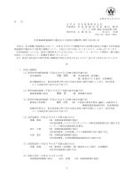 1 平成 27 年 3 月 27 日 各 位 会 社 名 岩 谷 産 業 株 式 会 社 代表者名;pdf