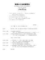 第16回臨床ME専門認定士認定更新講習会(東京会場);pdf