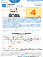 ナンバー・ナンダー 総合PMIの 連続上昇月数;pdf