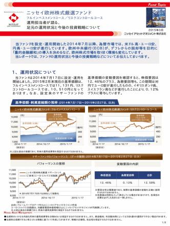 2015年03月26日 お知らせ ファンドトピック「ニッセイ欧州株式厳選;pdf