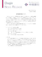平成27年3月24日 株式会社 中国銀行 産学金連携の取組みについて;pdf