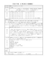 工程管理・動作改善・原価管理 ~現場の課題からカイゼン策を考え;pdf