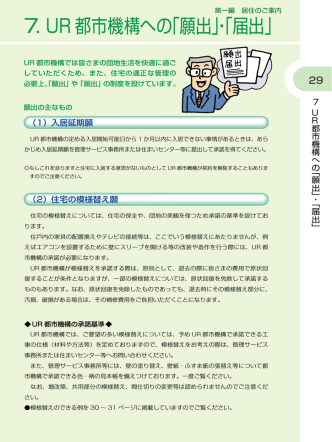 7. UR 都市機構への「願出」・「届出」;pdf
