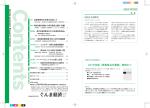 Gunma economic Research Institute;pdf