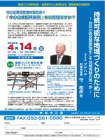参加者募集について - 福岡ひびき信用金庫;pdf