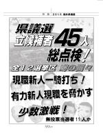 県議選立候補者45人総点検(全19ページ中2ページ);pdf