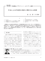 年金によるPE投資の現状と期待される役割;pdf