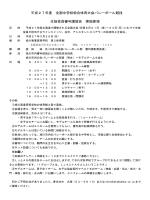 こちら - 旭川バレーボール協会中学部;pdf