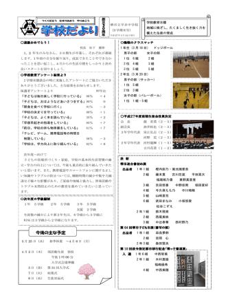 3学期末学校だより - 堺市教育センター;pdf