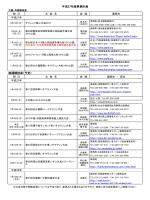 国内大会 年間スケジュール - 日本身体障害者陸上競技連盟;pdf