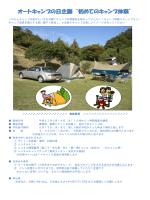 初めてのキャンプ体験 - 小豆島ふるさと村オートキャンプ場;pdf