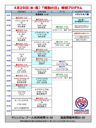 4月29日(水・祝) 『昭和の日』 特別プログラム;pdf
