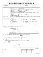 ⑤雇用保険適用事業所情報提供請求書【広島 H27.3】;pdf