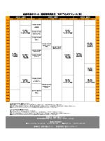 高島平温水プール 施設無料開放日 プログラムスケジュール(案);pdf