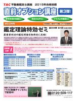 「鑑定理論 特効ゼミ」のご案内(PDF);pdf