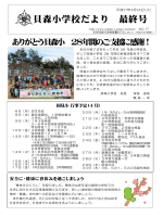 3月③(最終号) - 仙台市教育センター;pdf