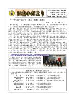 平成27年3月26日発行の第440号「江南小だより」;pdf
