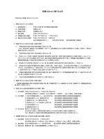 「平成27年度第1回不動産の鑑定評価」(PDF形式:109KB);pdf