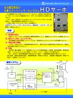 特徴 標準システム;pdf