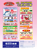詳しくはここをクリック!! - 大阪・茨木こだわり食材市場~大阪府中央;pdf