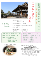 いのちと出逢う 花の会・・・・パンフレット(PDFデータ);pdf
