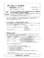 三菱省エネ支援機器・ 配電監視システム テクニカルニュース;pdf