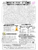 PDFはこちら - 社会福祉法人聴力障害者情報文化センター