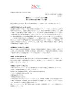 国際CIO学会ニュース第4号