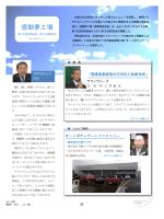 せいび界 2015年4月号 感動夢工場代 第30回研究会