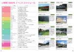 小野町・田村市 イベントスケジュール