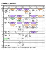 2015年度前期 法科大学院時間割表