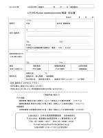 ヒラメの Kudoa septempunctata 検査 申込書