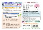東部公民館 (PDF形式 770.7 kB)