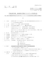 平成 27 年度 高知県中学校ソフトテニス冬季大会