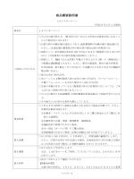 商品概要説明書 - JAバンク大阪信連