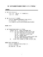 開催概要・プログラム(PDF)のダウンロード