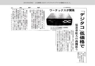 2015年4月8日 上毛新聞にXDT-1デジタルタコグラフが掲載されました。