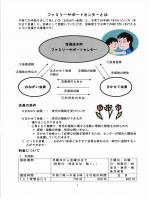 ファミリーサポートセンター手引き(PDF) (PDF形式:267KB)